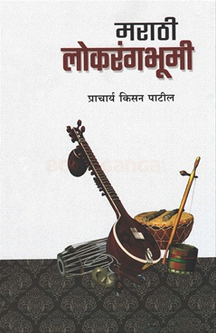 Marathi Lokrangbhumi
