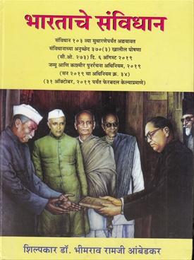Bharatache Sanvidhan