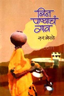 Bina Panyache Gav