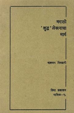 Marathi Shudha Lekhanacha Marg