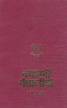 Kahani Netajinchi Bhag 2