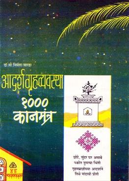 Adarsh Gruhavyavastha 1000 Kanmantra