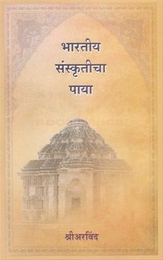 Bharatiy Sanskruticha Paya