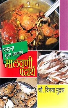 Rasana Trupt Karnare Malvani Padarth