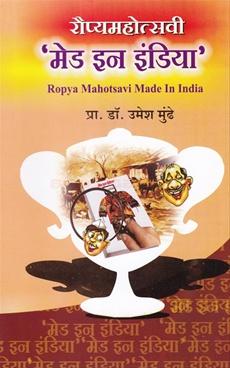 Raupyamahotsavi Made In India