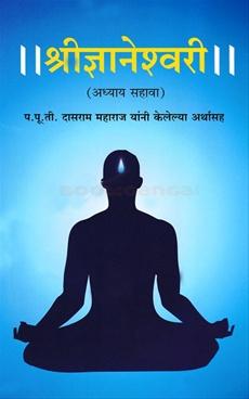 Shridnyaneshwari