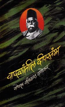 Vadalatil Deepstambha