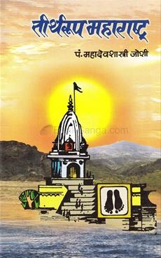 तीर्थरूप महाराष्ट्र