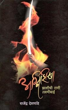 Agnishikha