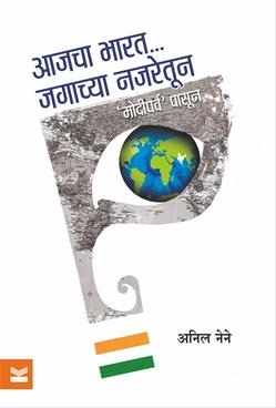 Aajcha Bharat... Jagachya Najaretoon
