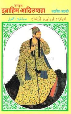 Jagatguru Ebrahim Adilshah