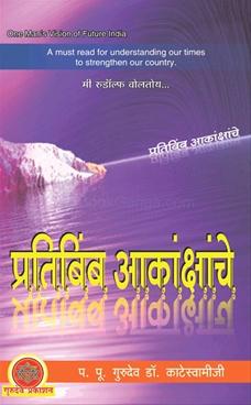 Pratibimba Akankshanche