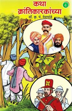 Katha Krantikarakanchya - Bhag 8