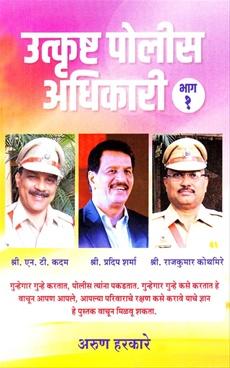 Utkrushta Police Adhikari Bhag 1