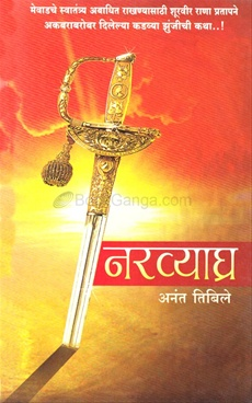 Narvyaghra