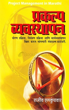 Prakalpa Vyavsthapan