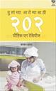 मुलांच्या आरोग्यासाठी २०२ पौष्टिक एग रेसिपीज