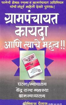 Grampanchayat Kayda Ani Tyache Mahatva