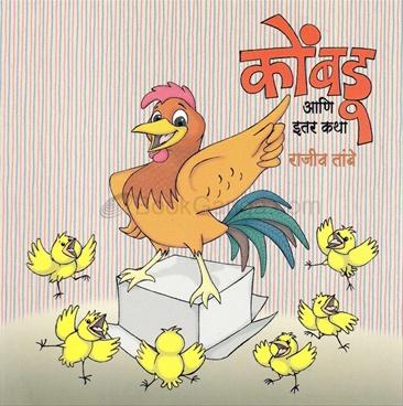 Kombadu Ani Itar Katha