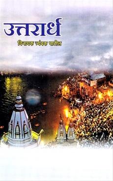 Uttarardha