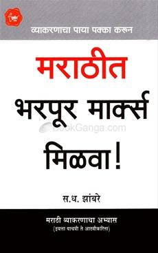 Marathit Bharpur Marks Milava