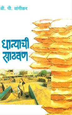 Dhanyachi Sathvan