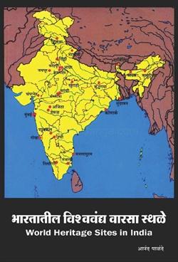 Bharatatil Vishvavandya Varasa Sthale