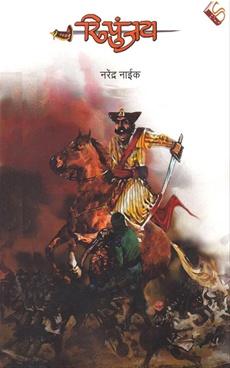 Ripunjay
