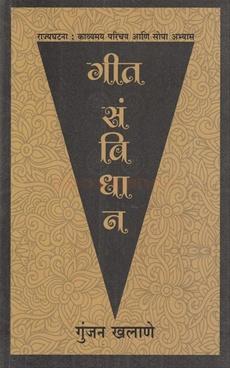 Geet Sanvidhan
