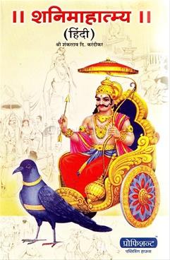 Shri Shanimahatmya (Hindi)
