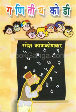 Ganitiya kodi