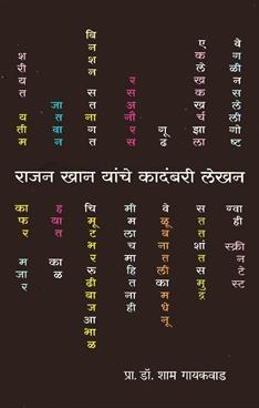 Rajan Khan Yanche Kadambari Lekhan