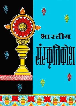 Sanskrutikosh Khand 5