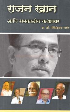 राजन खान आणि समकालीन कथाकार