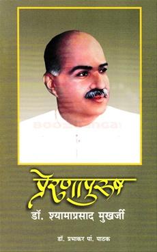 Preranapurush Dr. Shyamaprasad Mukhargi