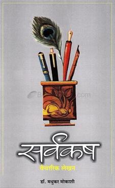 Sarvakash Vaicharik Lekhan