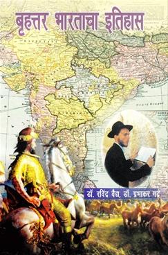 Bruhattar Bhartacha Itihas