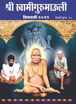 Shri Swamigurumauli (2011)