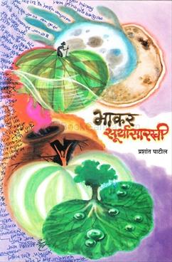 Bhakar Suryasarakhi
