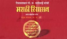 Marathi Riyasat Ani Marathyancha Itihas : Granthsuchi