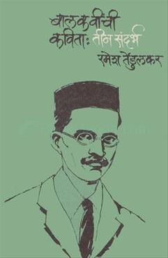 Balkavinchi Kavita Tin Sandarbh