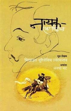 Nayak Ek Pidhicha