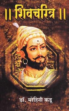 Shivacharitra