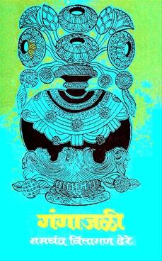 Gangajali