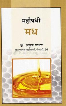 Mahaushadhi Madh