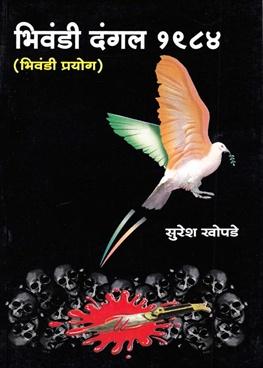Bhivandi Dangal 1984
