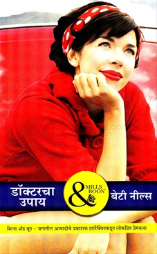 Doctorcha Upay (Mills & Boon Series)