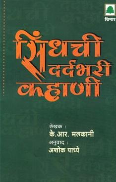 Sindhachi Dardbhari Kahani