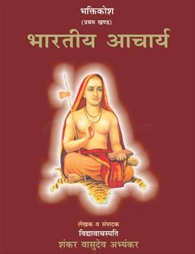 Bhaktikosh Bharatiya Acharya ( Khand 1 La)