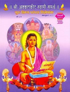 Shri Akkalkot Swami Samarth (2011)